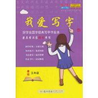 黄冈小状元我爱写字五年级暑假孟子 著名书法家张秀书写 张秀硬笔楷书 国学系列