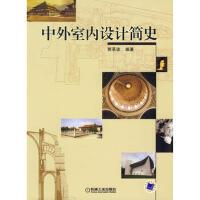 【正版二手书9成新左右】中外室内设计简史 郭承波 机械工业出版社