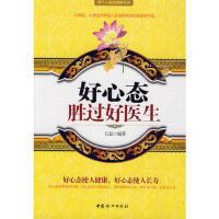 【正版二手书9成新左右】好心态胜过好医生 石磊著 中国妇女出版社