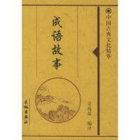 【正版二手书9成新左右】中国古典文化精华(全5套 共11册 吴兆基 长城出版社