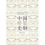 中国桥梁史纲(新版) 项海帆 同济大学出版社 9787560851068