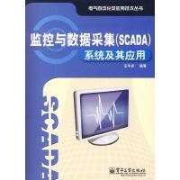 监控与数据采集(SCADA)系统及其应用,王华忠著,电子工业出版社,