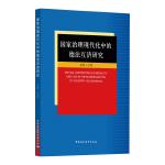 国家治理现代化中的德法互济研究