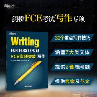 新东方 FCE专项突破:写作