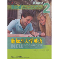 【正版二手书9成新左右】新标准大学英语(同步测试(2 高艳 外语教学与研究出版社