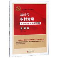 正版现货 新时代农村党建工作实务与创新手册 华文出版社 9787507550467