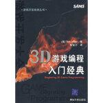 【旧书二手书9成新】3D游戏编程入门经典 (美)米勒 ,敖富江 9787302121671 清华大学出版社
