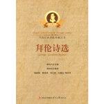 拜伦诗选(外国经典诗歌珍藏丛书),聂珍钊,杨德豫,时代文艺出版社,9787538733334