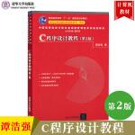 谭浩强 C程序设计教程 第2版第二版 清华大学出版社 大学计算机教材 C程序设计基础教程 C语言程序设计教材 C语言编