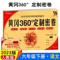2021春 黄冈360°定制密卷六年级语文下册(人教版RJ) 6年级语文试卷 360试卷黄冈试卷