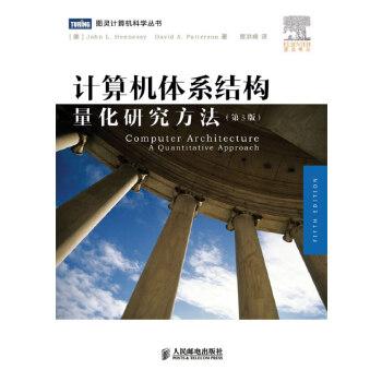 """计算机体系结构:量化研究方法(第5版)【计算机体系结构的""""圣经""""与时俱进的教科书,全新的第6章讨论仓库级计算机】"""