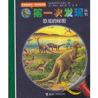 第一次发现丛书手电筒系列・好玩的动物 恐龙的秘密