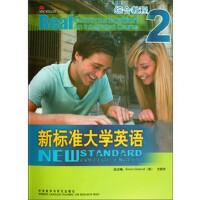 【正版二手书9成新左右】新标准大学英语(附2综合教程 文秋芳 外语教学与研究出版社