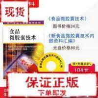 【旧书二手书9成新】益生菌微胶囊技术 益生菌微胶囊化的意义 益生菌的微胶囊化方法 9787501954032