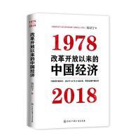 改革开放以来的中国经济:1978―2018