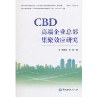 CBD高端企业总部集聚效应研究
