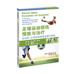 足球运动损伤预防与治疗:运动员、父母和教练最佳操作指南