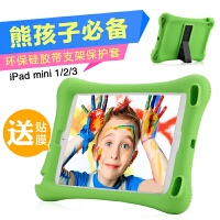 苹果ipad mini2保护套 ipadmini2保护套 ipadmini3保护套 ipadmini保护壳 ipad