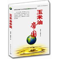 玉米油帝国:中国玉米油产业者长寿花的成功之道,周翠芳,杨爱君,中国青年出版社,9787515309934