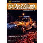 3ds Max&ZBrush次世代游戏场景高端制作解密(含DVD光盘1张)(全彩)