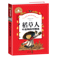 稻草人 彩图注音版 小学生一二三年级6-7-8-9岁课外阅读书籍必读世界经典儿童文学少儿名著童话故事书