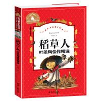 稻草人 彩图注音版 一二三年级课外阅读书必读世界经典儿童文学少儿名著童话故事书