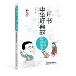 评书中华好典故:话说俗语故事