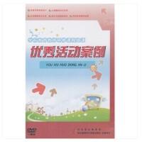 可货到付款!原装正版 学前教育教师培训课程 优秀活动案例 10DVD 教育系列光盘