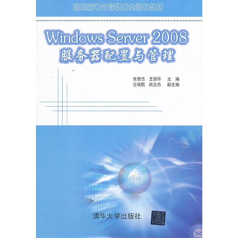 Windows Server 2008 服务器配置与管理(高职高专计算机专业精品教材),张恒杰   王丽华  任晓鹏  胡志杰,清华大学出版社,9787302346807 【正版新书,70%城市次日达】