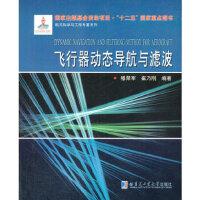 飞行器动态导航与滤波,穆荣军,哈尔滨工业大学出版社,9787560339061