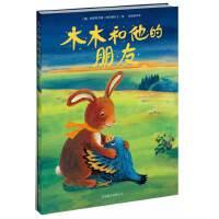 木木和他的朋友,[德] 阿斯特里德•柯罗默(Astrid Kromer)著,张晓,北京联合出版公司,978