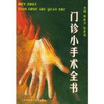 门诊小手术全书 李宏为,张圣道 上海科学技术文献出版社 9787543914339