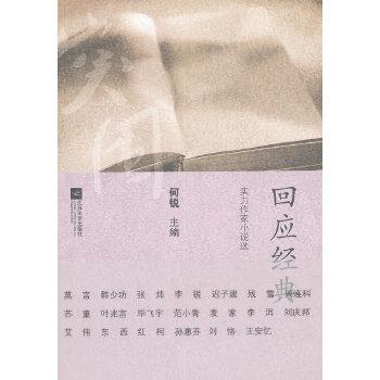 回应经典:实力作家小说选