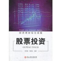 股票投资(投资理财综合技能)
