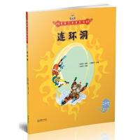 美猴王系列丛书:连环洞27