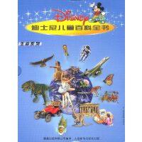迪士尼儿童百科全书:生命系列(全四册)
