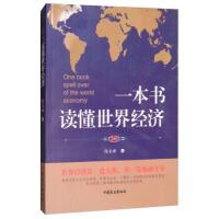 一本书读懂世界经济 9787520802031