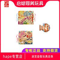 Hape迷宫益智玩具走珠 磁性磁力磁铁运笔立体 儿童宝宝动物派对