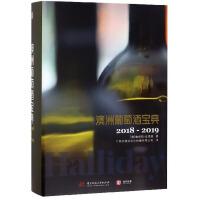 澳洲葡萄酒宝典:2018-2019