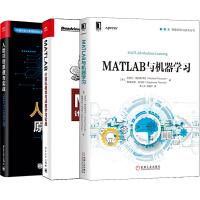 MATLAB计算机视觉与深度学习实战+MATLAB与机器学习+人脸识别原理与实战以MATLAB为工具 3册 智能系统与