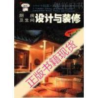 【二手旧书9成新】厨房・卫生间设计与装修_童勤华等编著
