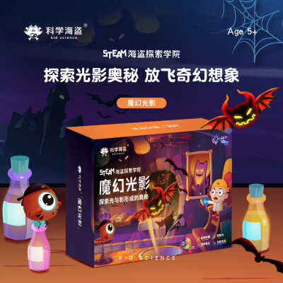 【限时抢】科学海盗 花朵琥珀 stem科学实验儿童玩具科技小制作小发明diy材料植物标本 【现在已停止发货,2月1日恢复发货】