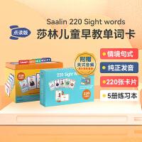 【顺丰速运】莎林 saalin 220 Sight words 点读版 220个高频单词卡+5本互动练习册礼盒套装 支