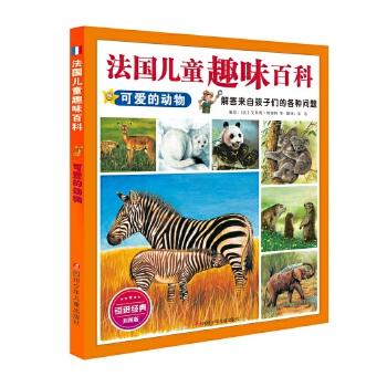法国儿童趣味百科:可爱的动物 (来自法国的科普经典,欧美孩子都在读的趣味百科。)