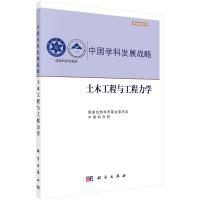 中国学科发展战略・土木工程与工程力学