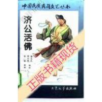 【二手旧书9成新】济公活佛 下_杨志民,郭天恩编述;张玺整理