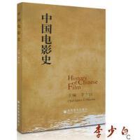 中国电影史 history of chinese film 李少白 高等教育出版社 高等学校教材 高校本专科影视专业