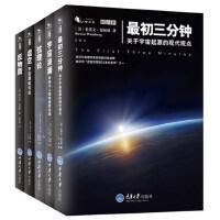 正版 微百科系列全5册 弦理论+宇宙波澜+最初三分钟+反物质+虚空 宇宙星空天文学科普书籍 物理世界的本质超弦理论 百