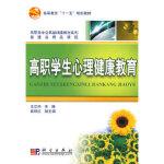 高职学生心理健康教育,王立科,科学出版社,9787030241498
