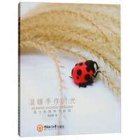 温暖手作时光:黏土软陶制作教程 朱海霞 青岛海洋大学出版社 9787567017283